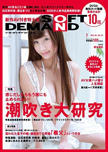 ソフト・オン・デマンドDVD 7月号 vol.85