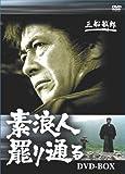 素浪人罷り通る DVD-BOX