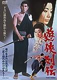 遊侠列伝[DVD]