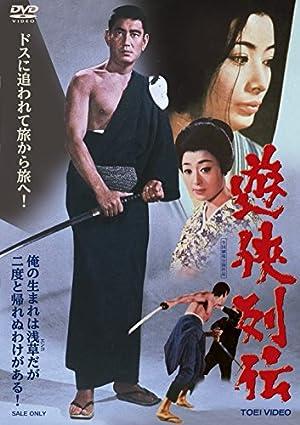 遊侠列伝 [DVD]