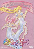 美少女戦士セーラームーンSuperS VOL.7 [DVD]