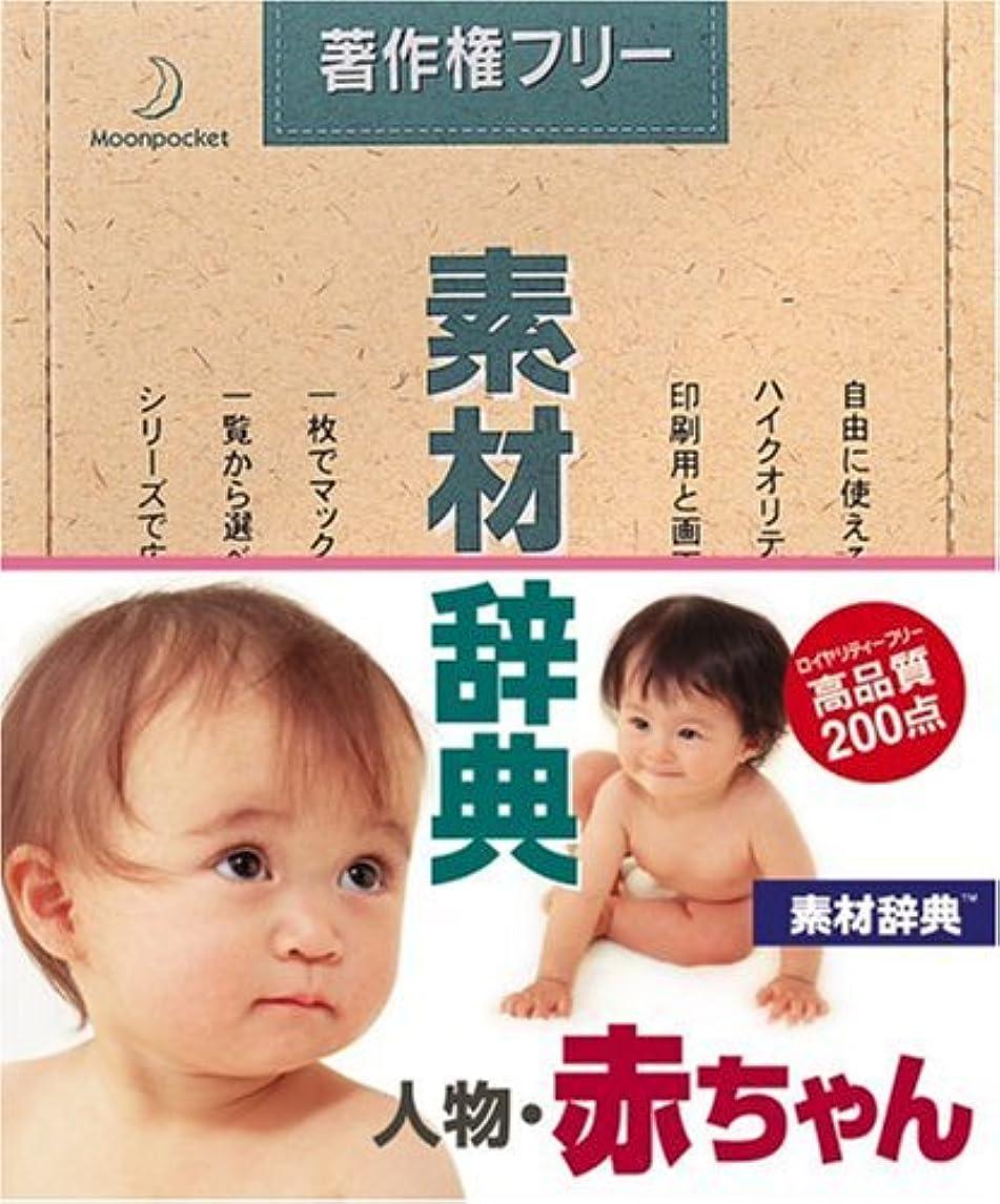 素材辞典 Vol.38 人物?赤ちゃん編