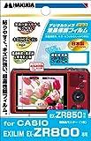HAKUBA  液晶保護 フィルム CASIO EXILIM EX-ZR800専用 DGF-CEZR800