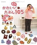 銀イオン配合の糸で編む エコでかわいいたわし105 (Let's knit series)