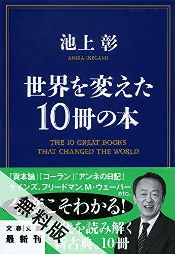 世界を変えた10冊の本【期間限定 無料お試し版】 (文春文庫)