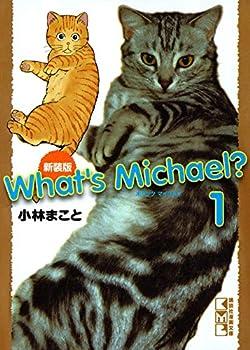 新装版 What's Michael?(1) (モーニングコミックス)
