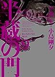 半蔵の門 9 (キングシリーズ KSポケッツ)