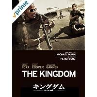 キングダム (字幕版)