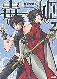 毒姫2 (朝日コミック文庫) (朝日コミック文庫 み 25-2)