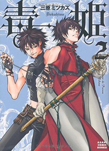 毒姫2 (朝日コミック文庫) (朝日コミック文庫 み 25-2)の詳細を見る