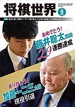将棋世界 2017年9月号