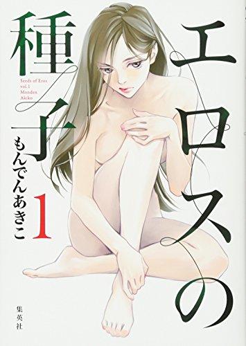 エロスの種子 1 (ヤングジャンプコミックス)