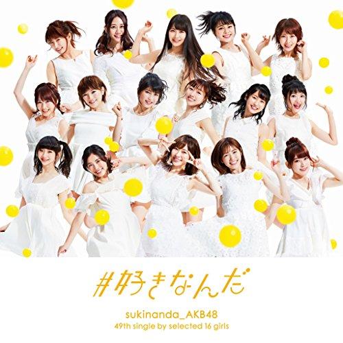 49th Single「#好きなんだ」【劇場盤】