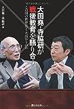 大田堯・寺脇研が戦後教育を語り合う―この国の教育はどこへ向かうのか