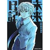 未来日記パラドックス (角川コミックス・エース 129-16)