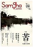 Samgha JAPAN(サンガジャパン) vol.29 (2018-04-25) [雑誌]