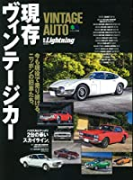 別冊Lightning VINTAGE AUTO 現存ヴィンテージカー (エイムック 別冊Lightning)