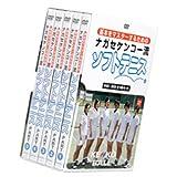 ナガセケンコー(KENKO) ケンコー流ソフトテニスDVD-BOX (全5巻セット) TSDVD-001 / ナガセケンコー(KENKO)