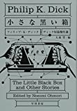 「小さな黒い箱 (ディック短篇傑作選)」販売ページヘ