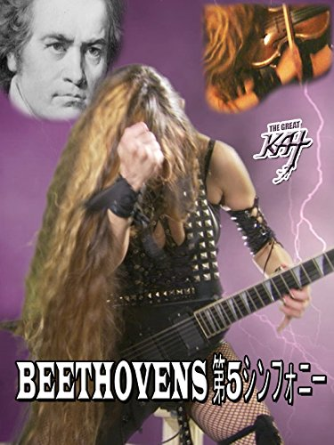 The Great Kat - Beethovens 第5シンフォニー