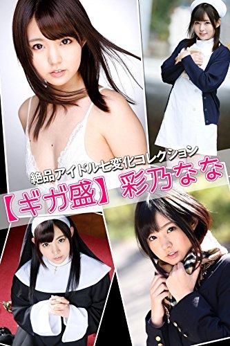 【ギガ盛】彩乃なな 絶品アイドル七変化コレクション ( ギガ盛) -