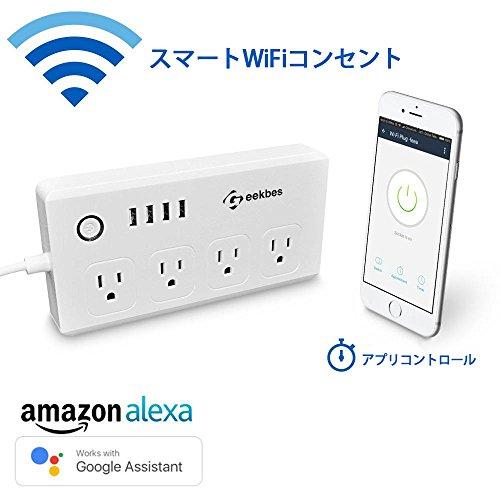 Geekbes スマートコンセント WIFI制御 パワーストリップ プラグ4つ 別々でコントロール 4つのUSBポート付き Alexa Echo/Google Assistant/IFTTT対応 電源タップ 音声制御 無線リモコン 急速充電支持 (1.5M)