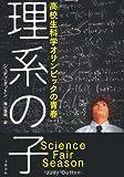 理系の子—高校生科学オリンピックの青春