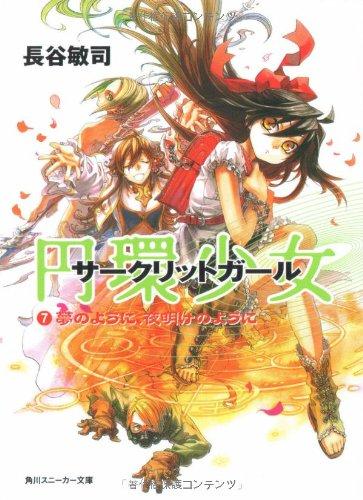 円環少女(サークリットガール)〈7〉夢のように、夜明けのように (角川スニーカー文庫)の詳細を見る