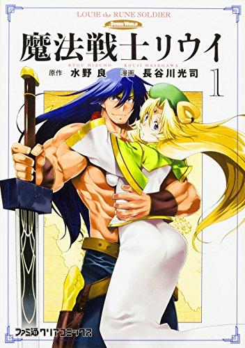 魔法戦士リウイ(1)(ファミ通クリアコミックス)