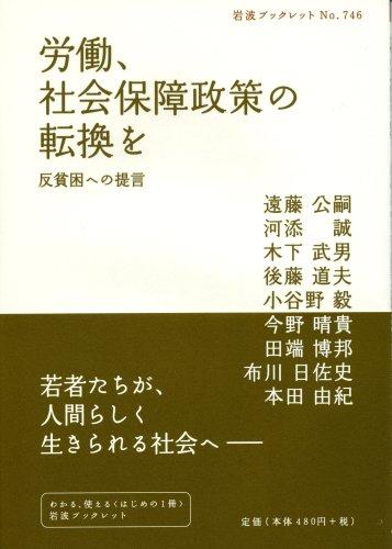 労働、社会保障政策の転換を―反貧困への提言 (岩波ブックレット)の詳細を見る