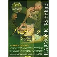 DVD>ハーモニックテクニック (<DVD>)