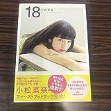 写真集/小松菜奈/18/モデル/女優/ファーストフォトブック/2014年発行