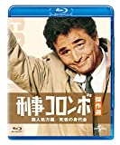 刑事コロンボ傑作選 殺人処方箋/死者の身代金[Blu-ray/ブルーレイ]