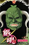 銀魂 (第18巻) (ジャンプ・コミックス)