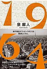 12月2日 1964 前の東京オリンピックのころを回想してみた。