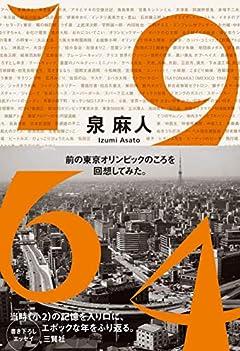 1964 前の東京オリンピックのころを回想してみた。
