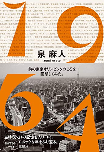 [画像:1964 前の東京オリンピックのころを回想してみた。]