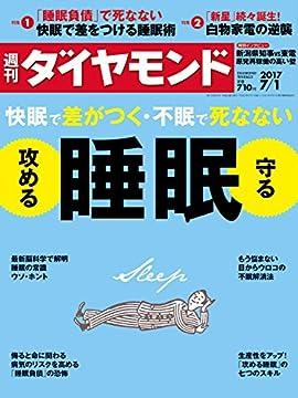 週刊ダイヤモンド 2017年7/1号の書影