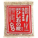 名刀味噌本舗 ひしおの糀(はな) 550g ×2セット