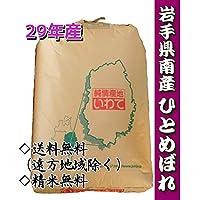 【精米無料・白米】検査一等米限定 岩手県産ひとめぼれ30kgを精米します/注文後精米 (白米)