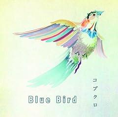 コブクロ「Blue Bird」のジャケット画像