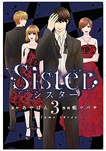 Sister 3巻 表紙画像