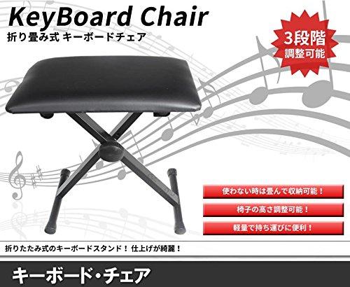 MIRACLE キーボードチェア キーボード 高さ調整可能 電子キーボード 電子ピアノ 軽量 大人 子供 MC-KIBOCHA