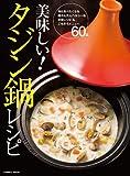 美味しい!タジン鍋レシピ―野菜もお肉もお魚もスイーツも!かんたんすぎて、毎日 (COSMIC MOOK)