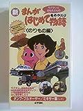 モグタンとおねえさんの新まんがはじめて物語<のりもの編>ダンプ・ブルドーザー/ミキサー車[VHS]