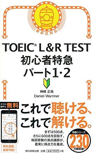 [画像:TOEIC L&R TEST 初心者特急 パート1・2 (TOEIC TEST 特急シリーズ)]