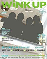 Wink up (ウィンク アップ) 2014年 06月号 [雑誌]