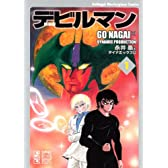 新装版 デビルマン(1) (講談社漫画文庫)