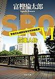 SRO6 四重人格 SRO (中公文庫)