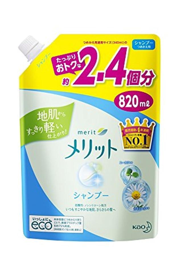 バーストカセット実施する【大容量】メリット シャンプー つめかえ用 820ml(2.4個分)